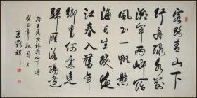 【王欢祥】甘肃秦安人 中国书法家协会会员、甘肃省书法家协会理事 书法