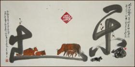 【许文融】台湾著名书画艺术家  精品之作