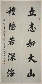 """【心印法师】甘肃省""""佛协""""副会长,""""中国佛协""""理事 书法对联"""