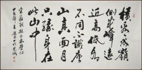 【孙建东】上海人 中国美术家协会会员 书法