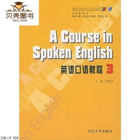 正版英语口语教程3