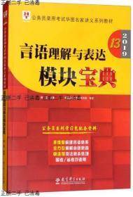 ~发货快~2019华图教育·第13版公务员录用考试华图名家讲义系列教