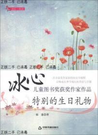~发货快~成长·悦读·冰心儿童图书奖获奖作家作品:特别的生日礼g