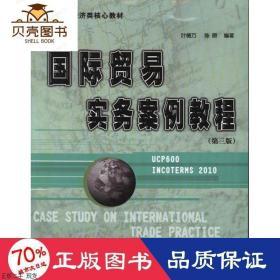 正版国际贸易实务案例教程 大中专公共经济管理 叶德万 新华正版