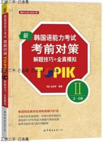 ~发货快~新韩国语能力考试考前对策TOPIK II(3~6级)解题技巧+全