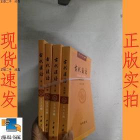 现货发货快!!古代汉语  校订重排本  全四册  王力  编