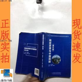 现货发货快!!税收原理与中国税制(第五版)  庞凤喜