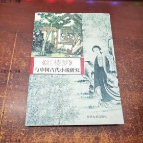 现货发货快!!《红楼梦》与中国古代小说研究