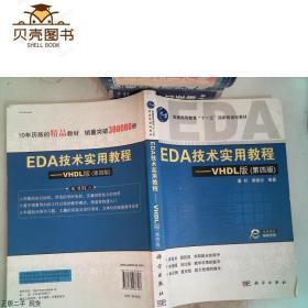 正版EDA技术实用教程·VHDL版(第4版) 里面有笔记