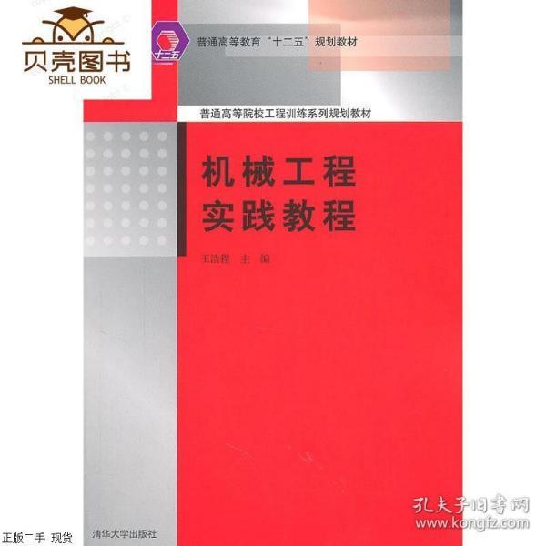 机械工程实践教程/王浩程/普通高等院校工程训练系列规划教材王浩