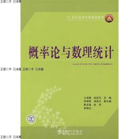 !发货快~概率论与数理统计张宏志  主编;王晓慧9787508366876