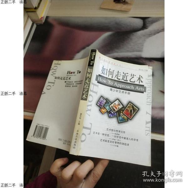 如何走近艺术--青少年艺术手册