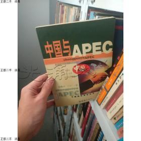 现货发货快!!中国与APEC  蔡鹏鸿,王泠一著