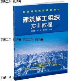 ~发货快~建筑施工组织实训教程 李思康、李宁、李洪涛 9787122234