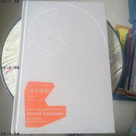 现货发货快!!由一个字到一本书  汉字排版  刘晓翔  著