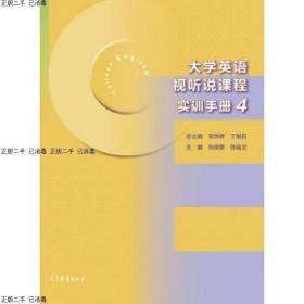 !发货快~大学英语视听说课程实训手册4李烨辉高等教育出版社9787