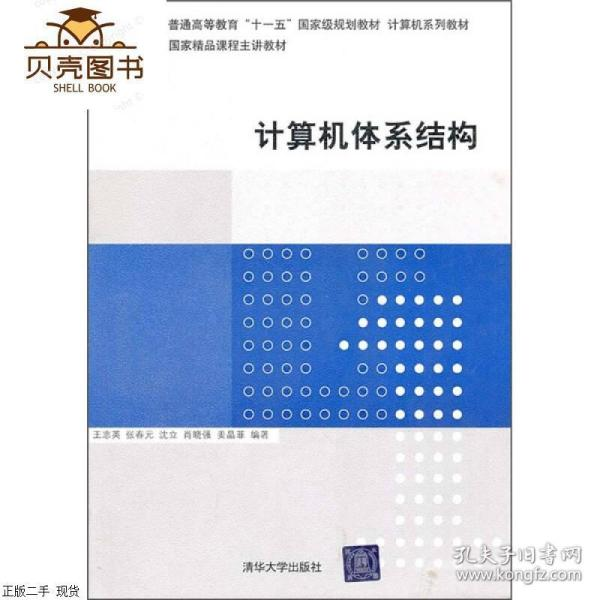 正版计算机系列教材:计算机体系结构