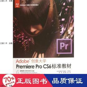 现货发货快!!Adobe创意大学指定教材:Premiere Pro CS6标准教