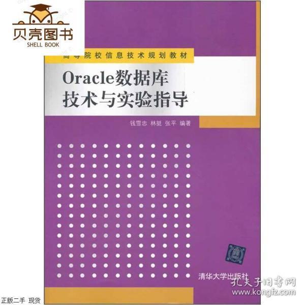正版高等院校信息技术规划教材:Oracle数据库技术与实验指导