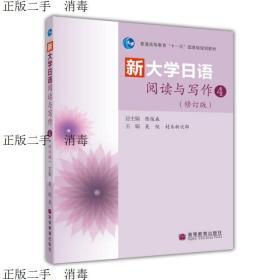 现货发货快!!新大学日语阅读与写作(4)(含光盘)9787040306248高