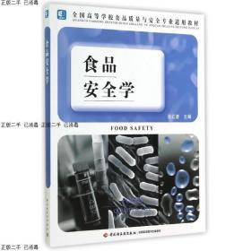 !发货快~食品安全学2/侯红漫侯红漫中国轻工业出版社97875019988