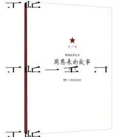 ~发货快~领袖故事丛书:周恩来的故事(青少版)唐蕊9787556205707