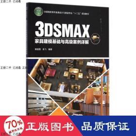 !发货快~3DSMAX家具建模基础与高级案例详解潘速圆、肖飞9787501