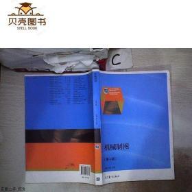 """正版机械制图(第4版)/普通高等教育"""" 十一五""""国家级规划教材"""