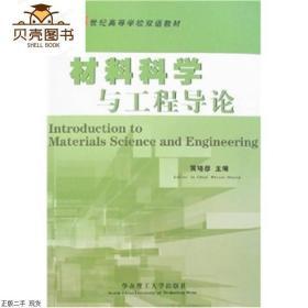 正版21世纪高等学校双语教材:材料科学与工程导论