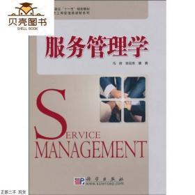 正版特价现货! 服务管理学冯俊 张运来9787030276308科学出版社