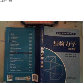 现货发货快!!结构力学(第2版)/研究生入学考试辅导丛书  于玲