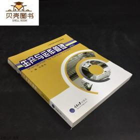 正版工商管理本科系列教材:生产与运作管理(第2版)