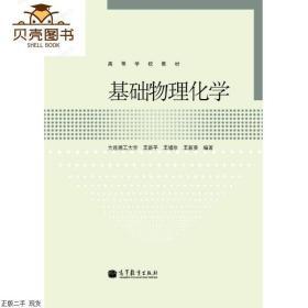 正版特价现货! 基础物理化学王新平9787040333213高等教育出版社