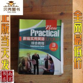 正版新编实用英语综合教程3 第3版 附MP3光盘1张
