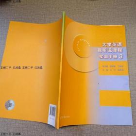 !发货快~大学英语视听说课程实训手册3李烨辉  著9787040462531