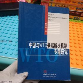 现货发货快!!中国与WTO争端解决机制专题研究  杨国华