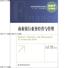 """!发货快~商业银行业务经营与管理/高等学校应用型本科金融学""""十"""