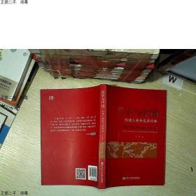 现货发货快!!世界与中国:构建人类命运共同体...  王彤