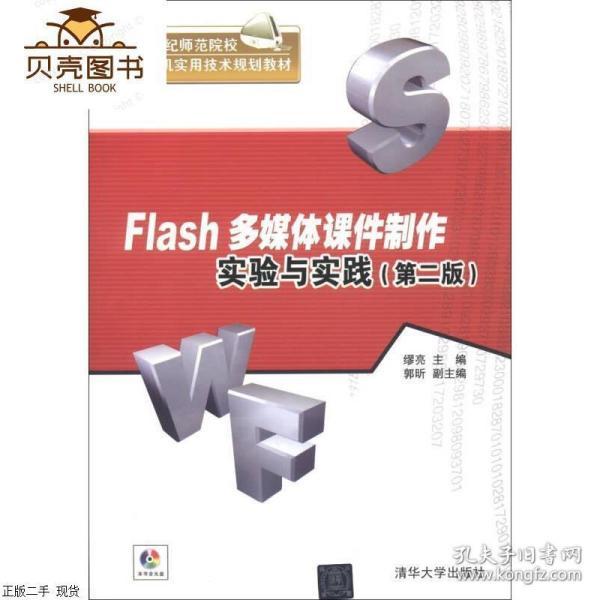 正版Flash多媒体课件制作实验与实践(第二版)