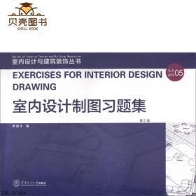 正版室内设计制图习题集(第3版)/室内设计与建筑装饰丛书