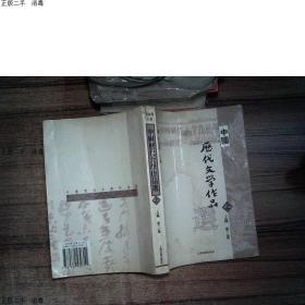 现货发货快!!中国历代文学作品  上 (上编 第二册)  朱东润