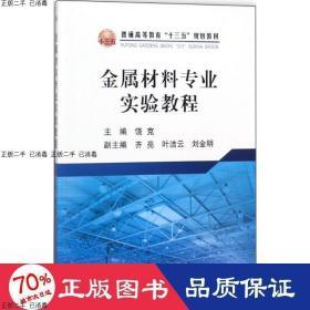 !发货快~金属材料专业实验教程9787502477899