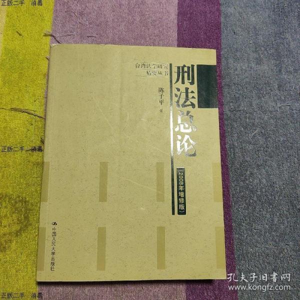 现货发货快!!刑法总论(2008年增修版)  陈子平