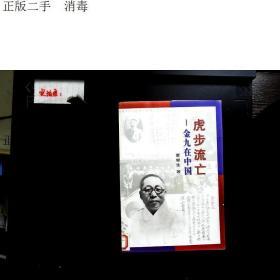 现货发货快!!虎步流亡:金九在中国  夏辇生  著