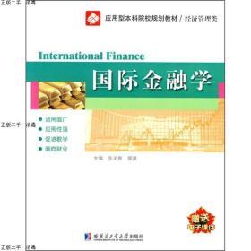 现货发货快!!国际金融学