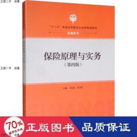 """现货发货快!!保险原理与实务(第四版)(""""十三五""""普通高等教"""