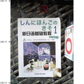 现货发货快!!新日语基础教程1(无光盘)
