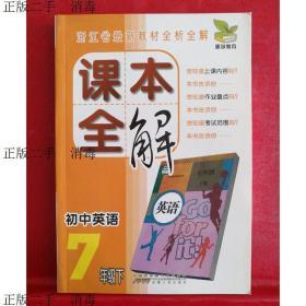 课本全解:初中英语(7年级下)