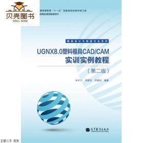 UGNX8.0塑料模具CAD/CAM实训实例教程(第2版)(修订版)/普通高
