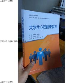 !发货快~大学生心理健康教育丁水珍9787117257770